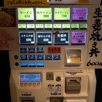 ラーメンとスタミナ丼 直成 - 券売機