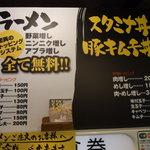 ラーメンとスタミナ丼 直成 - 券売機のメニュー表