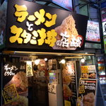 ラーメンとスタミナ丼 直成 - 店舗の外観