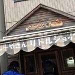 93750539 - カレーやさん LITTLE SHOP(東京都渋谷区円山町)外観