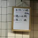 93755520 - 秋冬限定? 温まる!小鍋