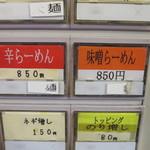 めん屋 桔梗 銀座店 -