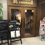 大衆肉バルKamiichi - お店の入り口です。