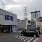 汐音丼丸 -