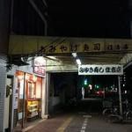 みゆき寿司 - みゆき寿司 お土産寿司(2018.10.01)