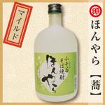 須坂屋そば - 【 ほんやら【蕎】】 (新潟県小千谷市)小千谷で栽培した新潟県特産品種「とよむすめ」を使用し、 酒造りの技術を活かして上品でマイルドな味わいに仕上げました♪