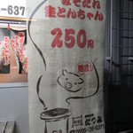 焼肉食堂たつみ -