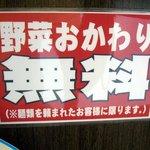 山盛山 - 野菜おかわり無料って?