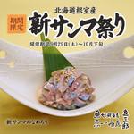 恵比寿 魚一商店 - 料理写真: