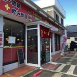 台湾料理 八福 - お店