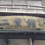 二葉鮨 -