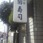 菊寿司 -
