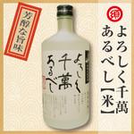 須坂屋そば - 【 よろしく千萬あるべし【米】】 (新潟県南魚沼市(旧・六日町))落ち着いた品格のある香りをお楽しみください♪ やわらかでとても飲みやすい焼酎です♪ 貯蔵年数2年以上の焼酎。