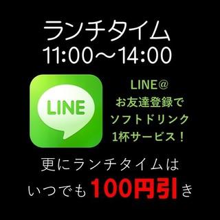 ランチタイムが超お得♪更にLINE登録で100円引き!