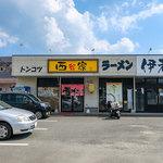 西谷家 - 糸島市波多江駅北の「西谷家 前原店」さん。