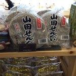 たきざわキッチン - 焼いた「山田せんべい」