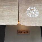 博多名代 吉塚うなぎ屋 - 11時開店も20分前からの入店許可が下りました٩( 'ω' )و