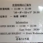 博多名代 吉塚うなぎ屋 - インフォメーション