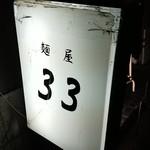 93806704 - 店の行灯