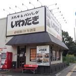 いわたき - 第一京浜沿いにあります