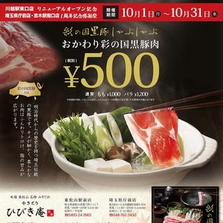 しゃぶしゃぶのおかわり彩の国黒豚500円にてご提供!