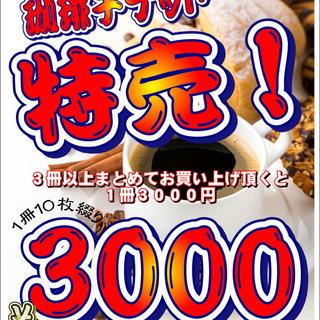 コーヒーチケット3600円がセール期間1冊3000円