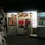 手打ち讃岐うどん じゃんぼ - 2018年10月2日訪問