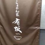 らぁめん家 有坂 - 【2018.10.02(火)】店舗の看板