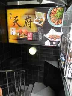 神田 天府 - 地下のお店へ続く階段