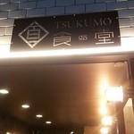 TSUKUMO食堂 - TSUKUMO食堂さん入口