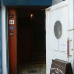 スヌスカフェ - 入口