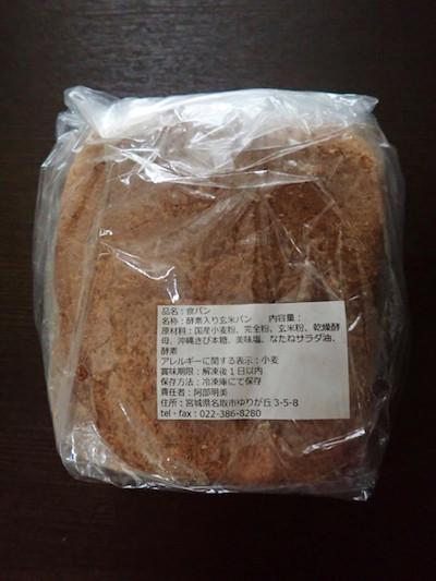 自然食なごみ 長町店 - 玄米食パン