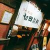 ラーメン屋 切田製麺