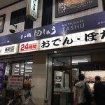 93833418 - 資さんうどん 魚町店