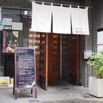 くずし割烹katsui - 入口