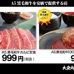 大衆肉料理 久兵衛 - メイン写真: