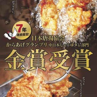 ★からあげグランプリ★7年連続「金賞」受賞