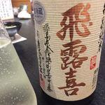 ふじ木 - ドリンク写真:飛露喜特別純米