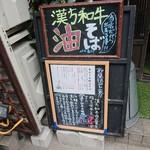 93848959 - 店頭のメニュー 201810