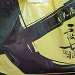 9385725 - ☆五穀七福さんの袋はこちらです(^^ゞ☆