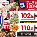 KOREAN CUISINE RESTAURANT 五湯道   - サムギョプサルと韓国料理の食べ放題