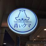 Sweets&Deco 青いクマ -