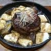 パウハナ - 料理写真:四川風麻婆ハンバーグ