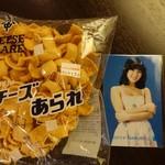 伊香保 おもちゃと人形 自動車博物館 おかめ屋駄菓子 - 料理写真:チーズあられ130円