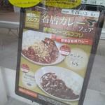 若葉 - 神田名店カレーフェアの看板。100時間カレーもあります。