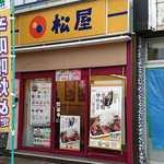 松屋 - 松屋 本蓮沼店