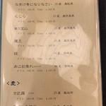 柚木元 - メニュー