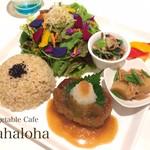 Vegetable Cafe Mahaloha - 和風れんこんハンバーグプレート