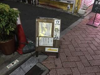 きど藤 - 路地の曲がり角に看板が出てました