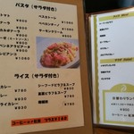 KOHOKU - 喫茶店の王道、カレーやピラフに加えて、パスタメニューも種類豊富